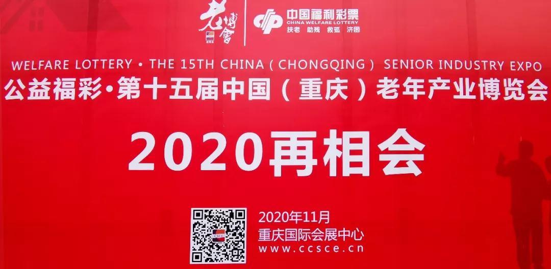 中国(重庆)老年产业博览会