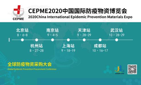 CEPME国际防疫物资博览会将在北京、上海、杭州、南京、天津、成都、武汉巡回举办