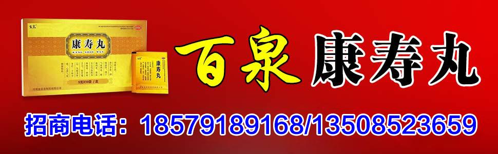 河南省百泉制药有限公司