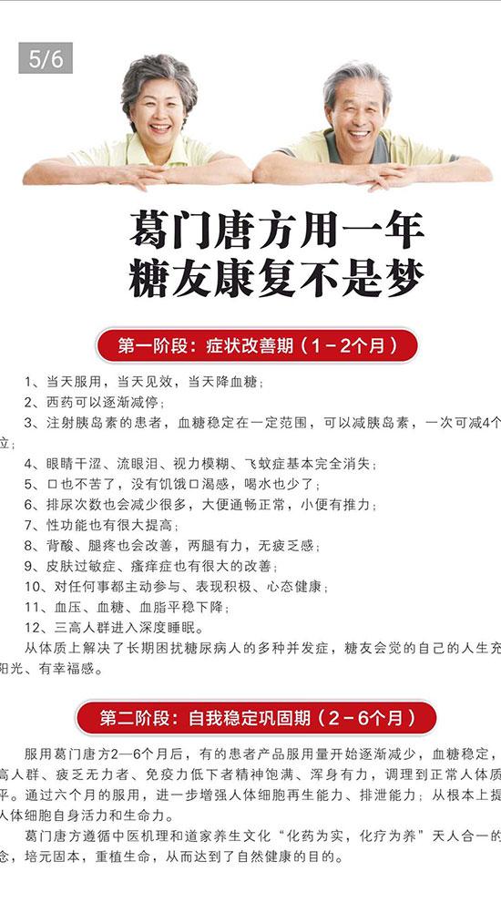 1168医药保健品网-【葛门唐方】招商代理彩页