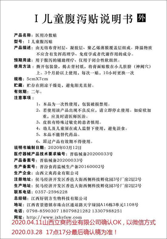 1168医药保健品网-【丁宝贝儿童腹泻贴】招商代理彩页