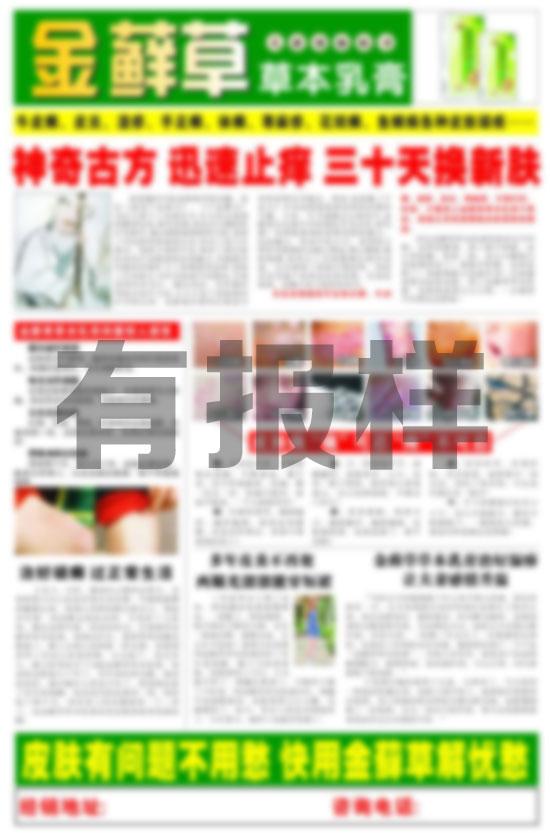 1168医药保健品网-【皮肤病特效-金藓草】招商代理彩页