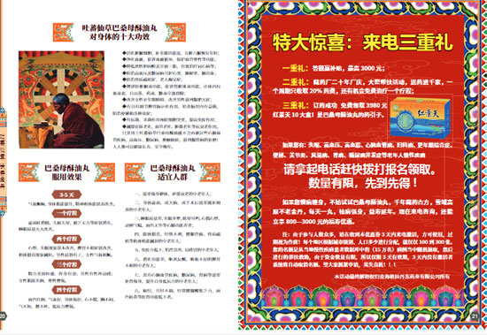 1168医药保健品网-【吐蕃仙草-巴桑母酥油丸】招商代理彩页