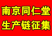 南京同仁堂生产链征集