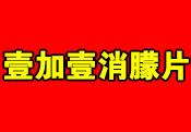 壹加壹消朦片_raybet雷电竞app