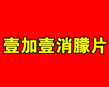 国药壹加壹消朦片