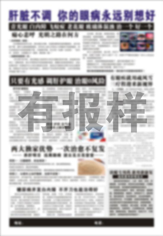 1168医药保健品网-【羊肝明目片】招商代理彩页