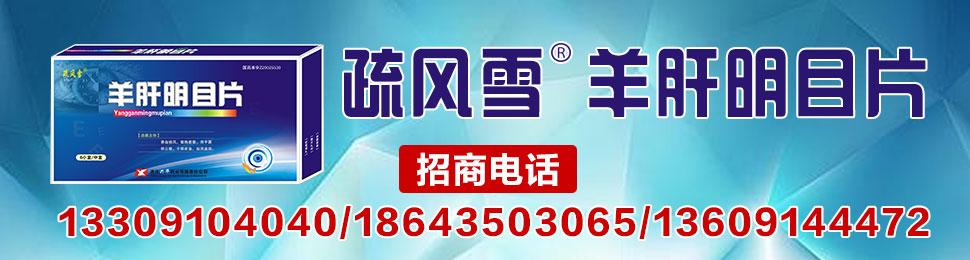 吉林通化兴华药业有限公司