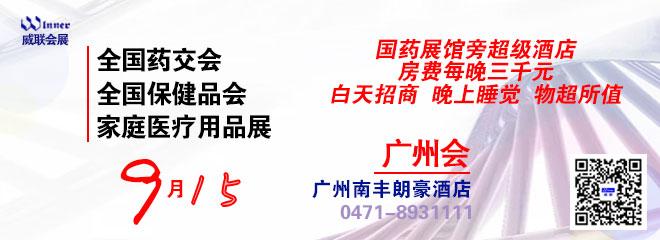 广州威联会展