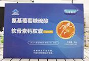 九港氨基葡萄糖硫酸软骨素钙雷电竞下载官方版