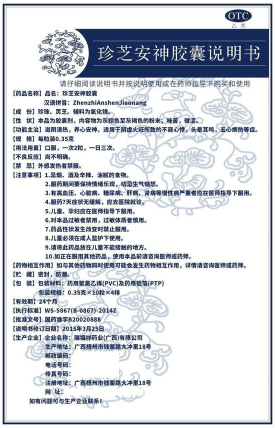 1168医药保健品网-【雷竞技raybet外围OTC-珍芝安神雷竞技提现总投注额】招商代理彩页