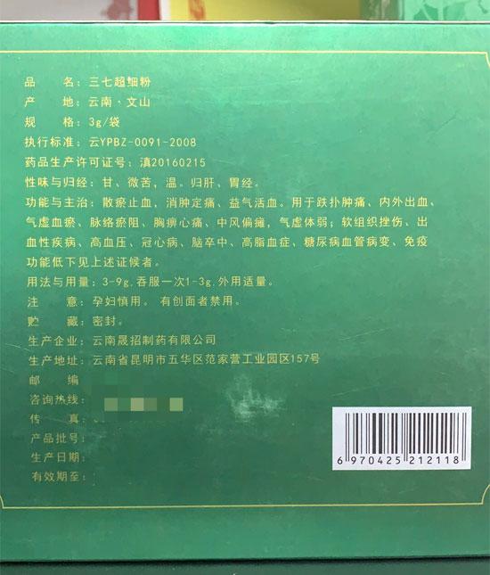 1168医药保健品网-【钟药师 三七超细粉】招商代理彩页