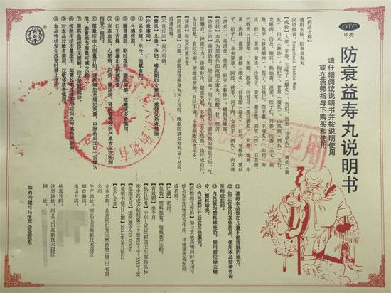 1168医药保健品网-【御品(益肾强身丸+防衰老益寿丸)4】招商代理彩页