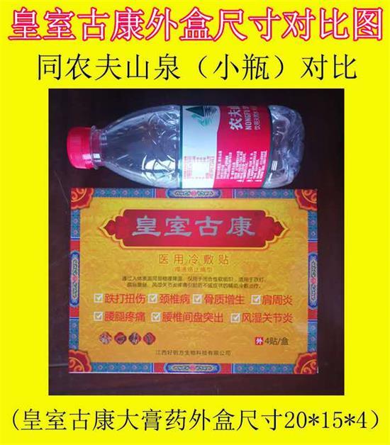 1168医药保健品网-【皇室古康大膏药】招商代理彩页