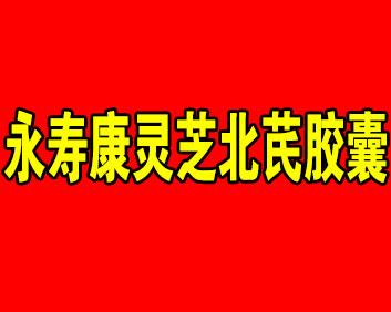 永寿康-灵芝北芪胶囊