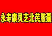 (永寿康)灵芝北芪雷电竞下载官方版