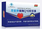 萃能牌辅酶Q10软雷电竞下载官方版