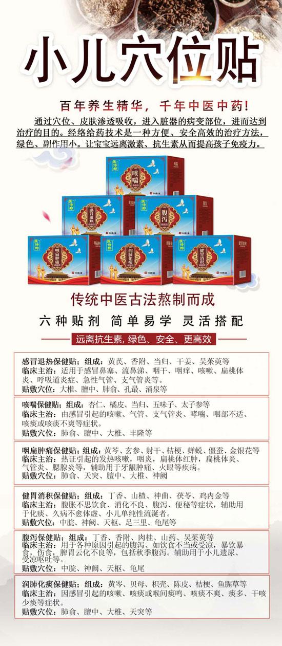 1168医药保健品网-【医侍郎咳喘保健贴】招商代理彩页