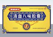 蒙遗瑙盺方 清血八味雷电竞下载官方版
