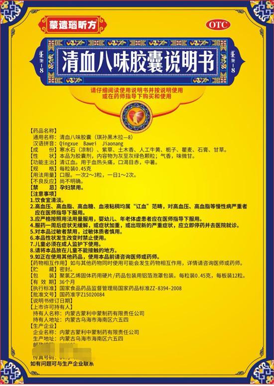 1168医药保健品网-【蒙遗瑙�^方清血八味胶囊】招商代理彩页