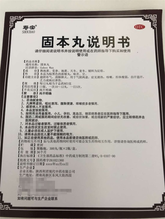 1168医药保健品网-【寿宝固本丸】招商代理彩页