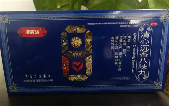 1168医药保健品网-【沸芯活清心沉香八味丸】招商代理彩页