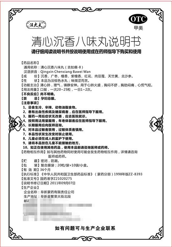 1168医药保健品网-【汪大夫:通脉颗粒+清心沉香八味丸】招商代理彩页