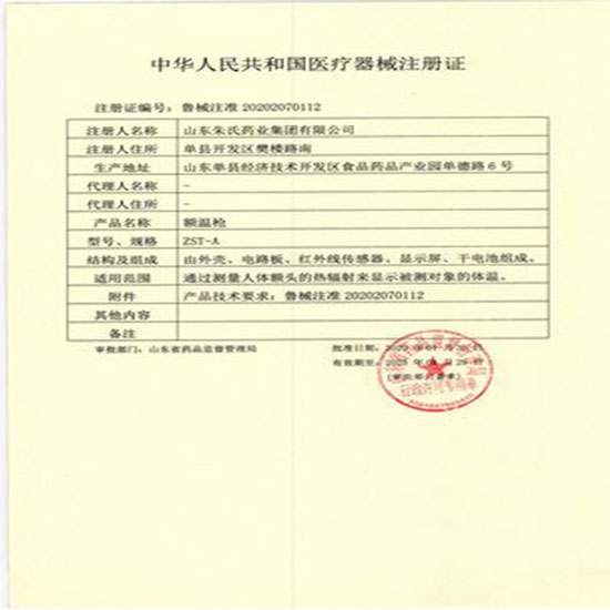 1168医药保健品网-【额温枪.】招商代理彩页