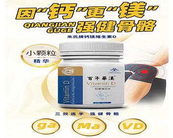 钙镁维生素D片
