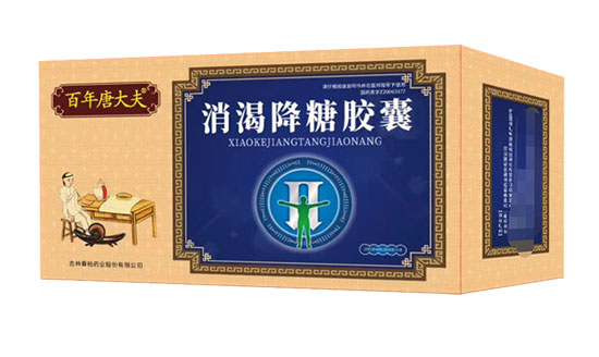 1168医药保健品网-【百年唐大夫消渴降糖胶囊】招商代理彩页