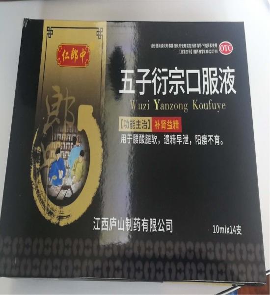1168医药保健品网-【仁郎中 五子衍宗口服液】招商代理彩页