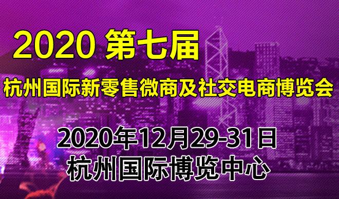 杭州国际新零售微商