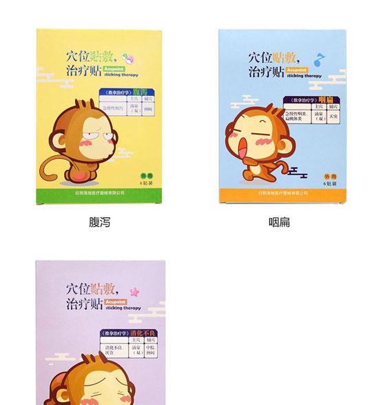 1168医药保健品网-【小儿贴通用型】招商代理彩页