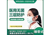东贝一次性使用医用外科口罩绑带式