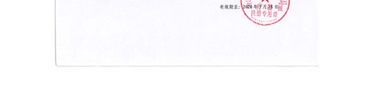 1168医药保健品网-【风热感冒穴位贴(6 贴装)】招商代理彩页