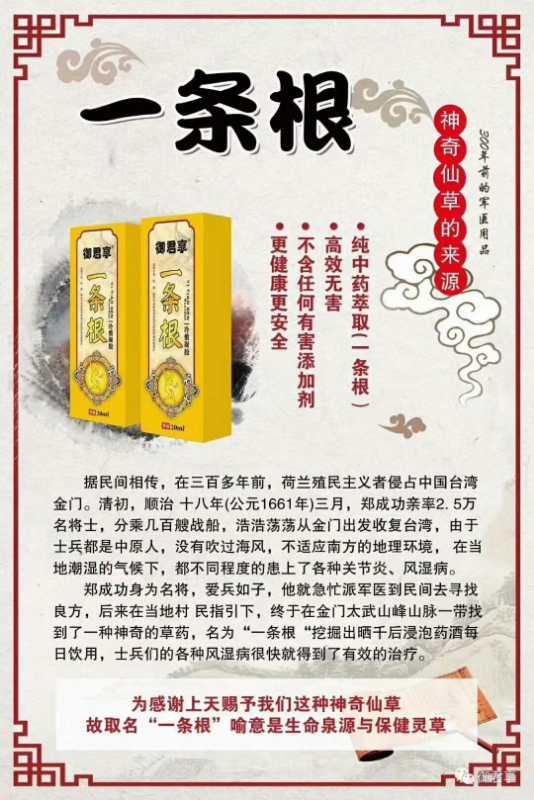1168医药保健品网-【御君享 一条根冷敷凝胶】招商代理彩页