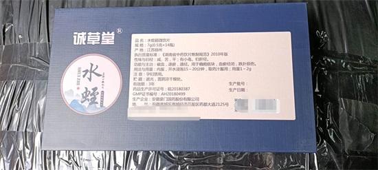 1168医药保健品网-【诚草堂水蛭】招商代理彩页