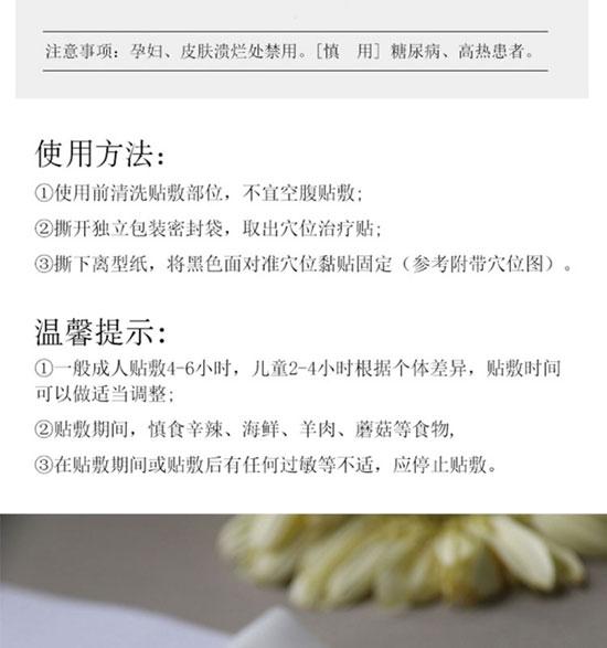 1168医药保健品网-【三伏贴 12 贴装】招商代理彩页