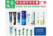 消字号牙膏 专业代加工