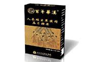百年华汉人参蛹虫草黄精压片糖果