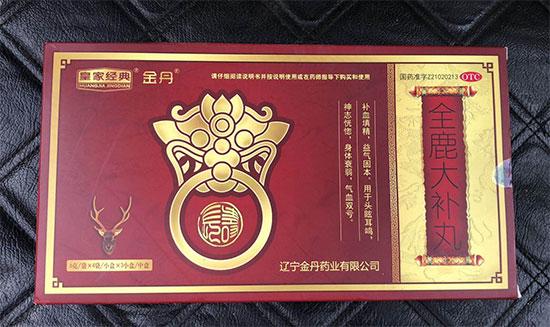 1168医药保健品网-【雷竞技raybet外围全鹿大补丸】招商代理彩页