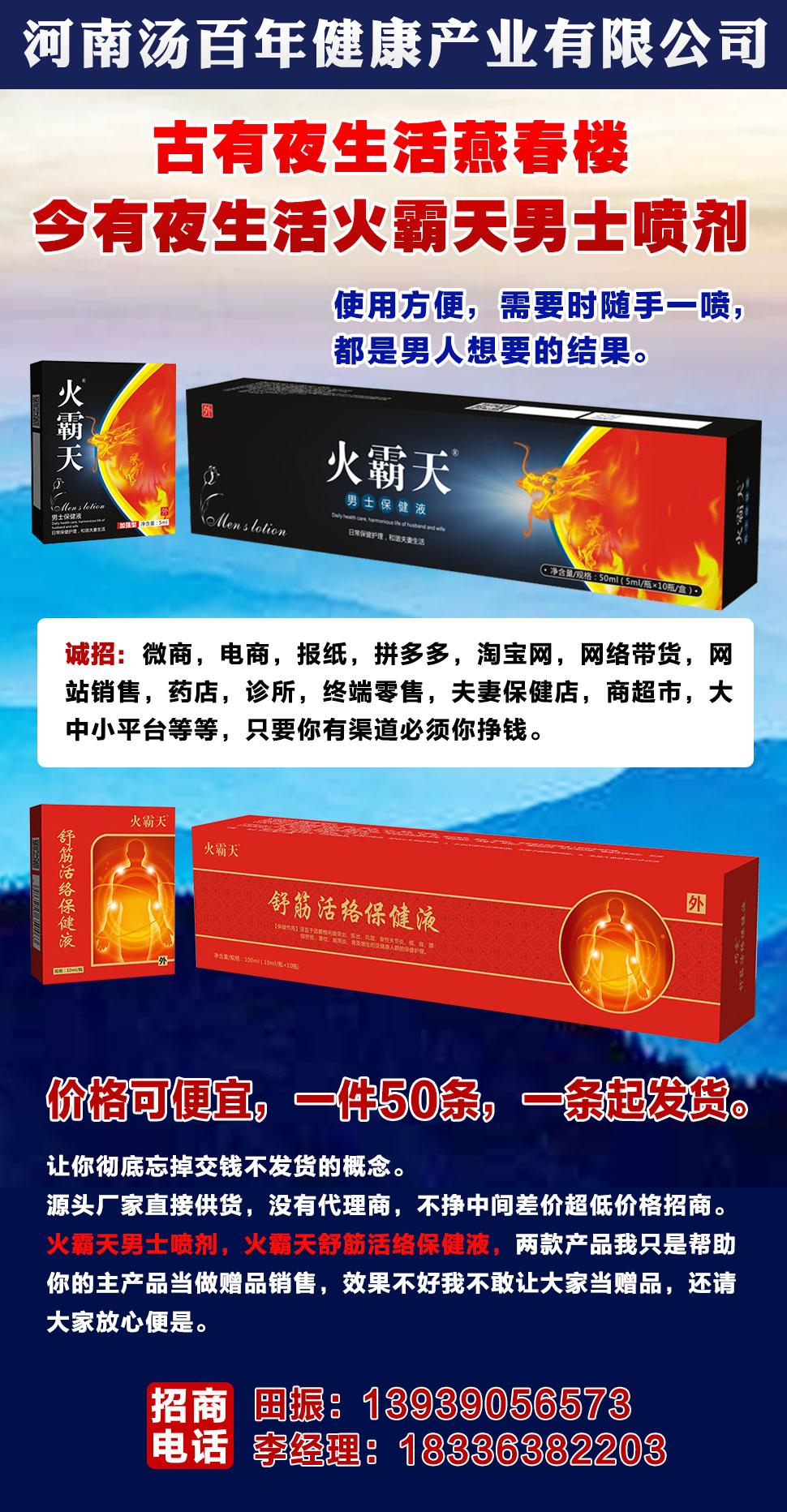 河南汤百年健康产业有限公司
