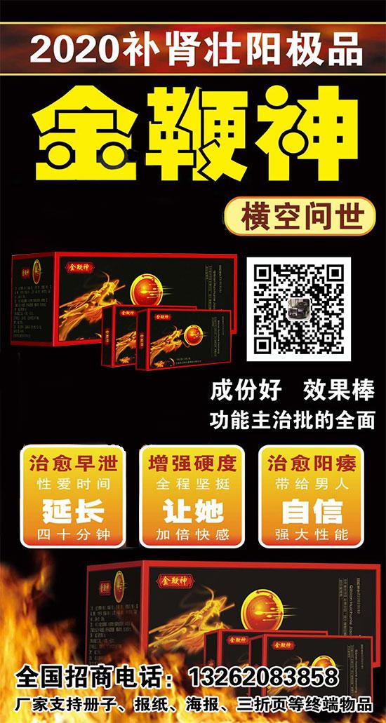 1168医药保健品网-【金鞭神】招商代理彩页