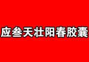 应叁天壮阳春雷电竞下载官方版_raybet雷电竞app