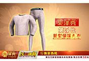 艾泽秀牌第五代保暖内衣(自发热)