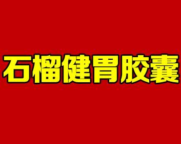 石榴健胃胶囊(国药)