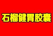 石榴健胃雷电竞下载官方版_raybet雷电竞app