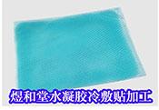 医用冷敷贴代加工|械字号水凝胶冷敷贴生产厂家
