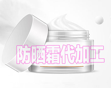 防晒霜贴牌加工 夏季防晒乳生产厂家