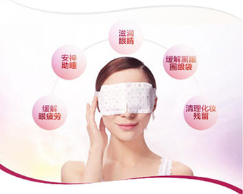 蒸汽眼罩贴牌加工 械字号眼贴厂家oem